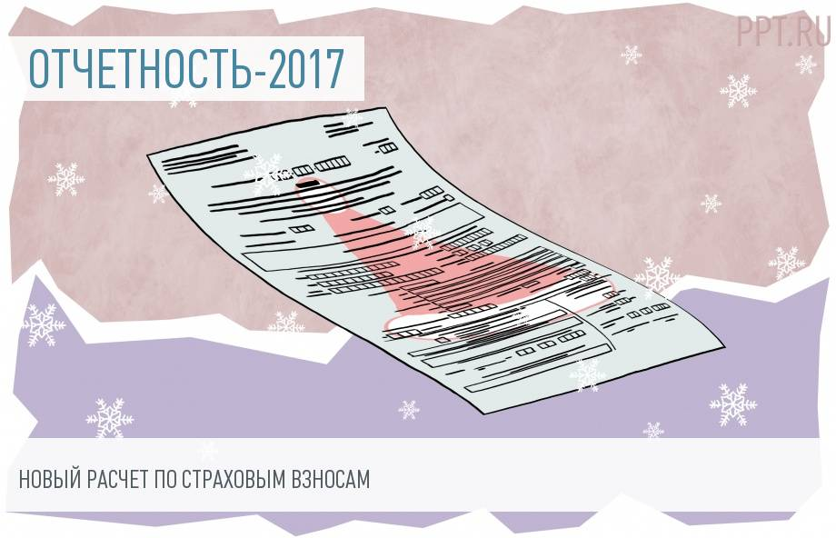 Единый расчет по страховым взносам-2017