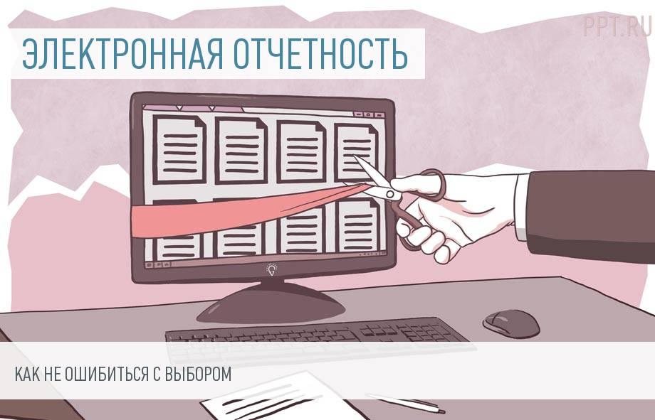 Как выбрать программу для электронной отчетности? Обзор рынка