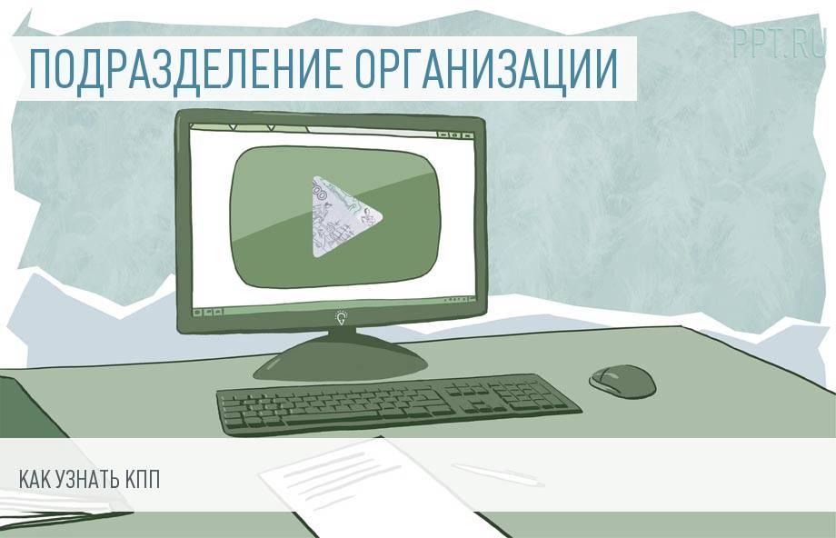 Как узнать КПП обособленного подразделения организации