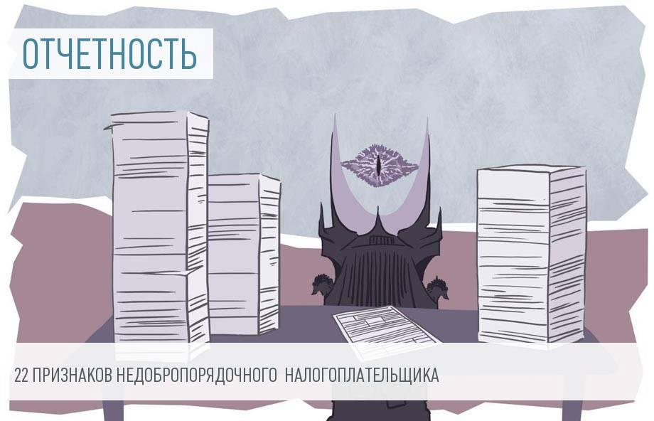 ФНС рассказала, кому аннулируют налоговые декларации