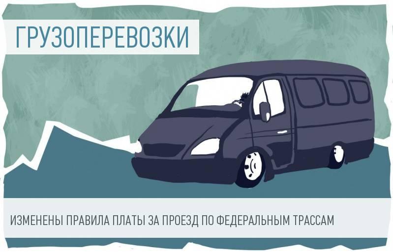 Правительство изменило правила взимания платы с грузовиков