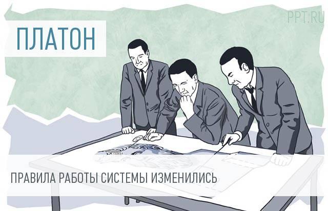 Правительство утвердило новый порядок работы с системой «Платон»