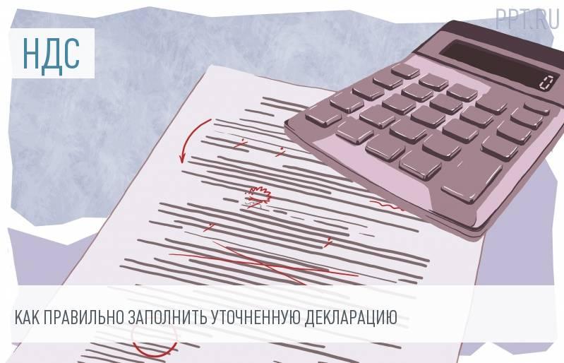 Уточненная декларация по НДС. Сдаем без ошибок