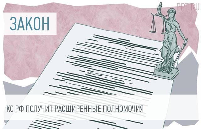 Конституционному Суду дали право принимать новый вид постановлений