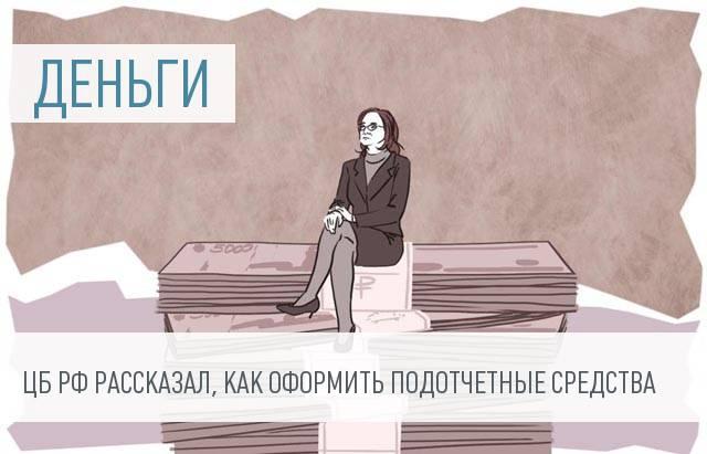 Новый порядок оформления подотчетных сумм. Разъяснения ЦБ РФ