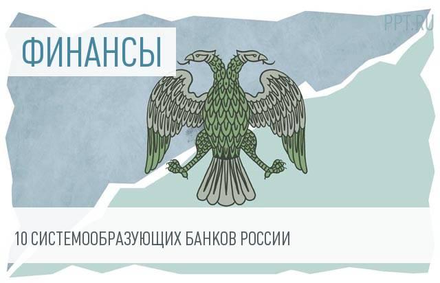 ЦБ обновил ТОП-10 банков России