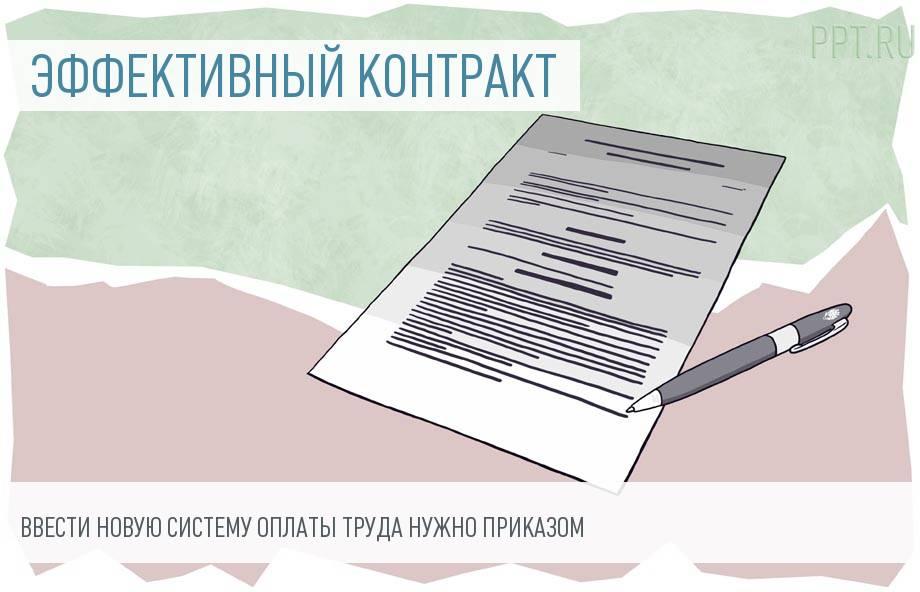 Как составить приказ о переходе на эффективный контракт
