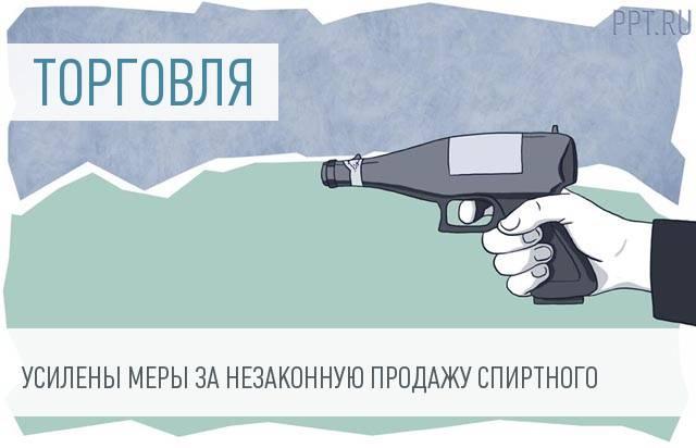 Госдума ужесточила правила продажи алкоголя