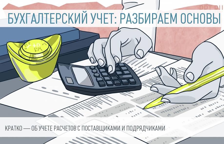 Учет расчетов с поставщиками и подрядчиками в 2020 году