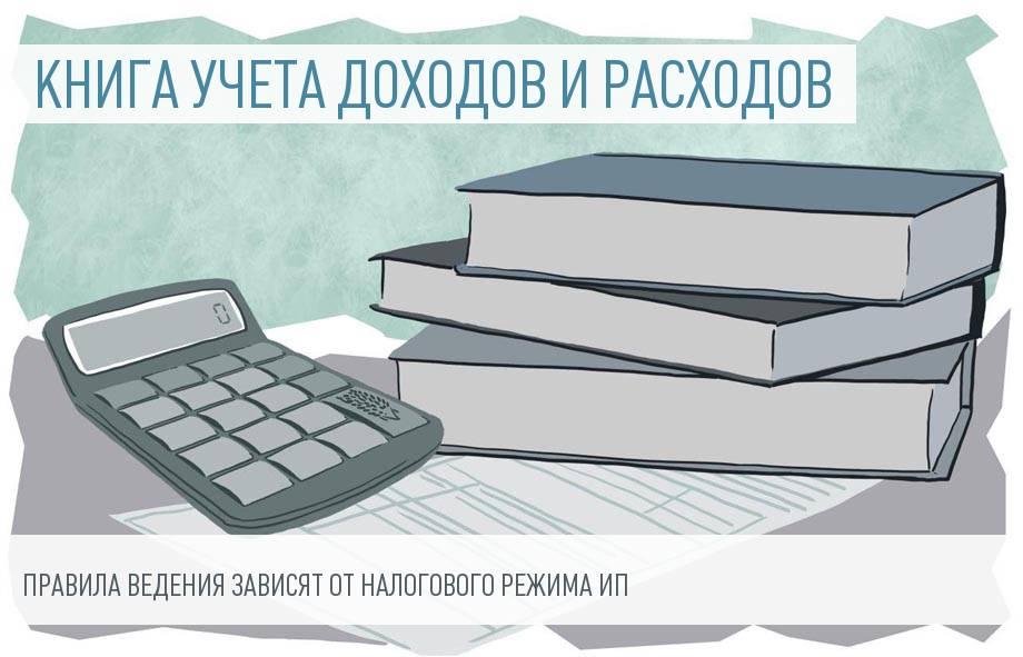 Особенности ведения книги учета доходов и расходов для ИП