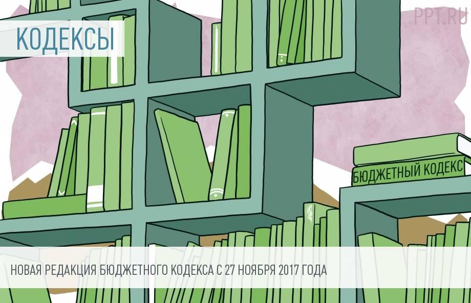 Изменения в Бюджетном кодексе РФ с 27 ноября 2017 года