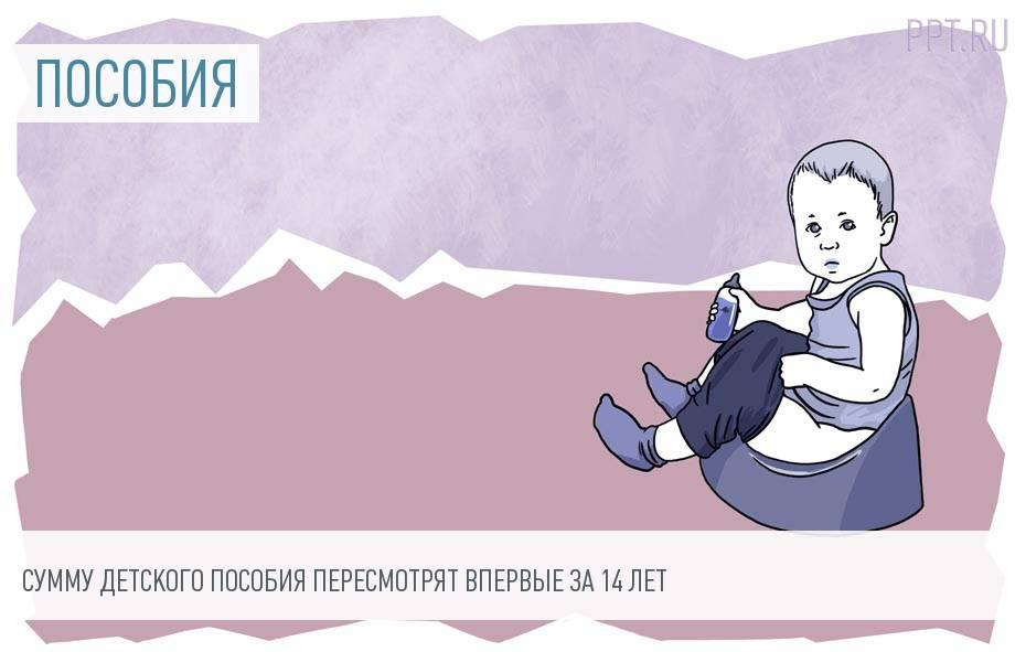 Матерям больше не будут платить детское пособие в 50 рублей