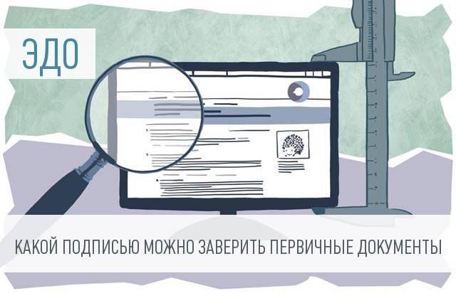 Минфин разъяснил требования к электронной подписи для