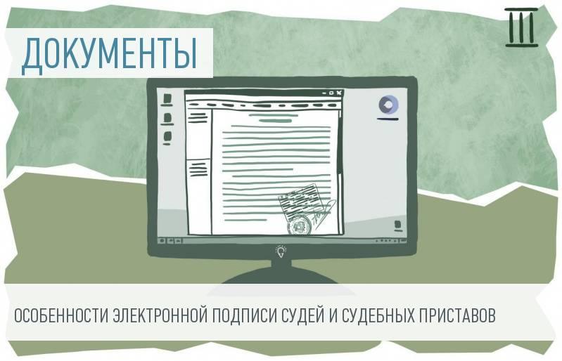 Правосудие и электронная подпись работников суда