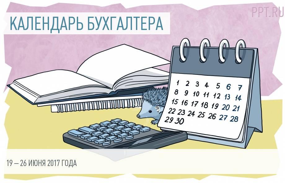 Календарь бухгалтера на 19 – 26 июня