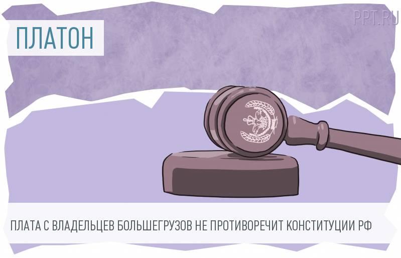 """Конституционный Суд признал законность системы """"Платон"""""""