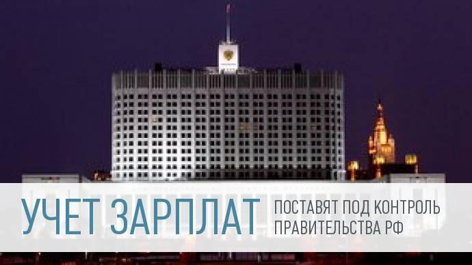 Кабинет министров будет отслеживать статистику доходов от трудовой деятельности