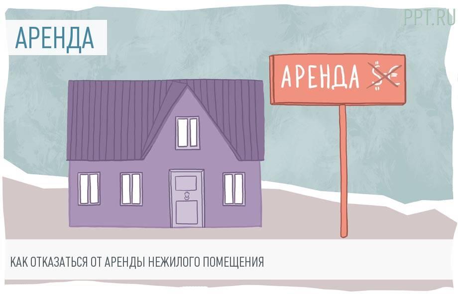 Расторжение договора аренды при продаже помещения