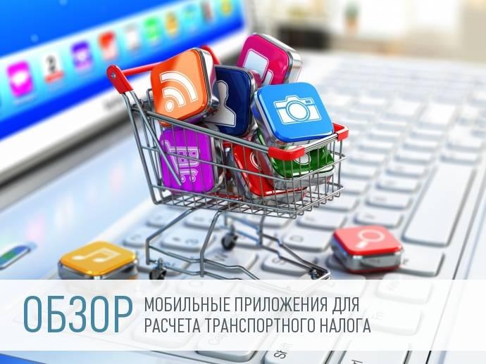 Обзор: мобильные приложения для расчета транспортного налога