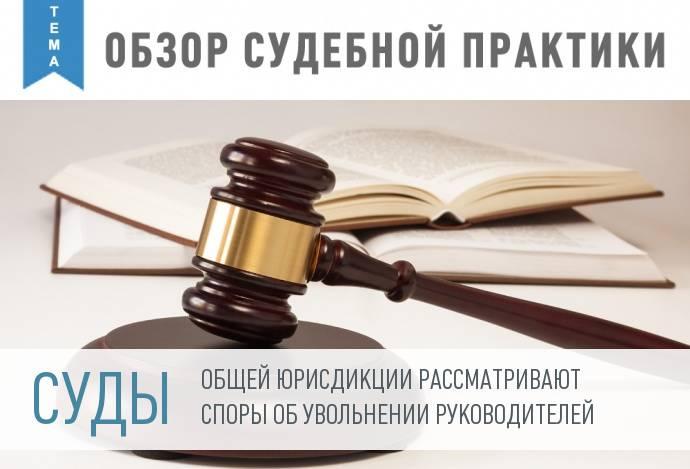 Еженедельный обзор судебной практики: споры об увольнении руководителя