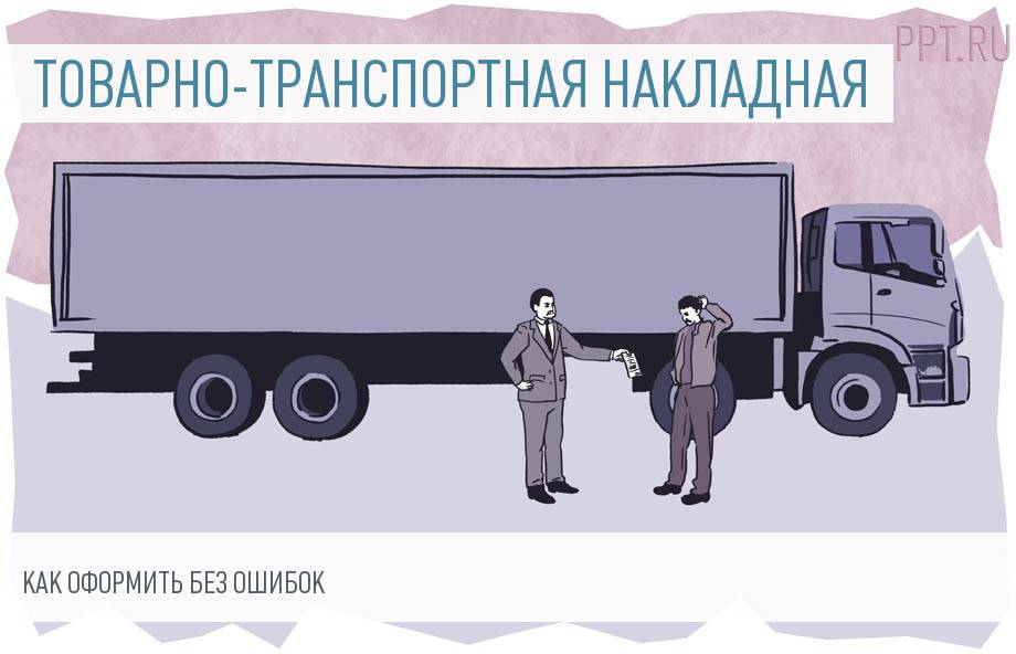Товарно-транспортная накладная: как оформить без ошибок