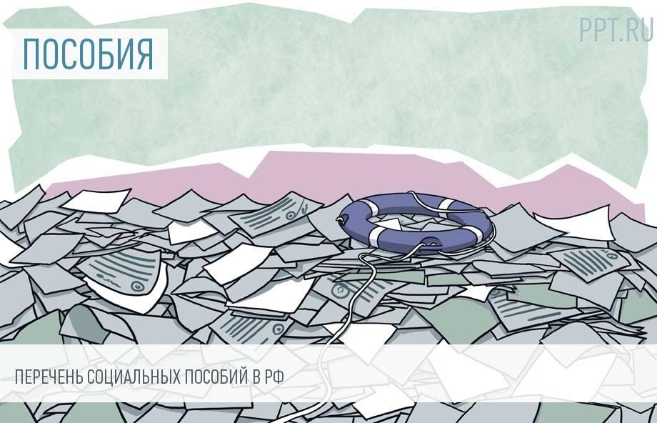 12 видов социальных пособий в России: размеры и условия выплаты