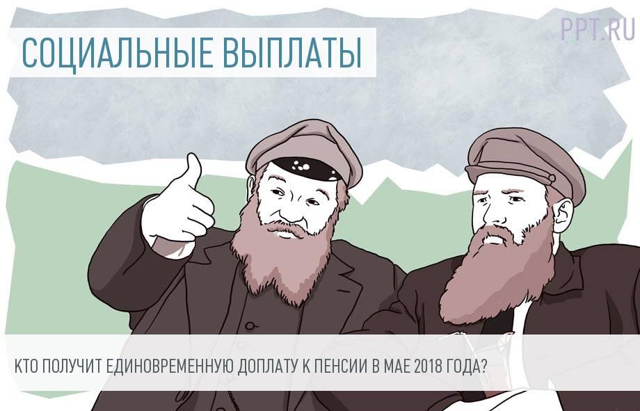 Когда и кому из пенсионеров заплатят в мае 10 000 рублей?