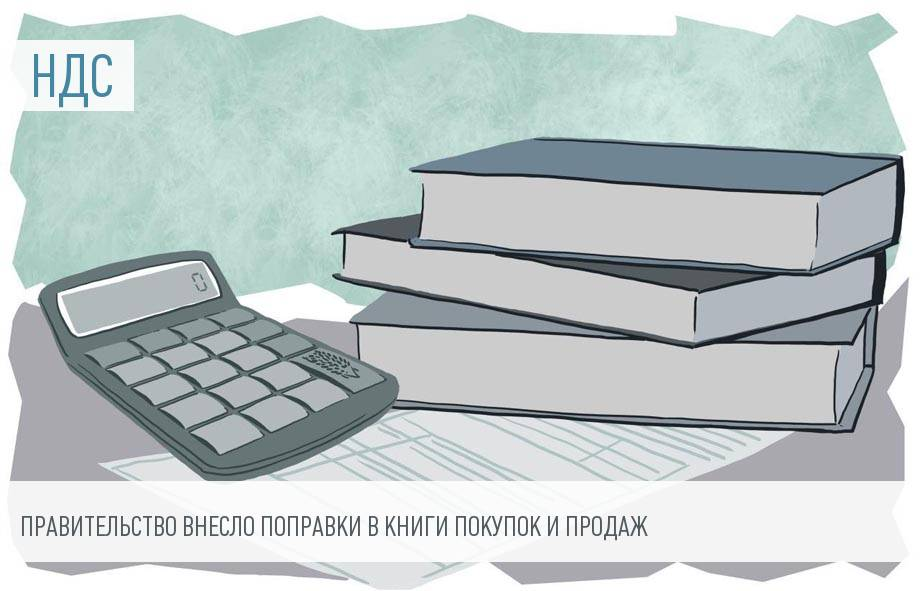 Изменились форма и порядок заполнения книги покупок и продаж