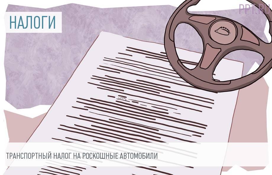 Перечень Авто С Налогом На Роскошь