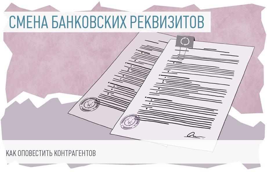 Образец письма о смене банковских реквизитов организации