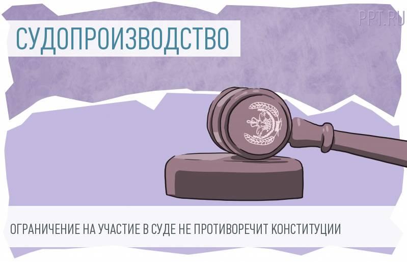 Конституционный Суд настаивает, что оспаривание нормативных актов только профессиональными юристами является справедливым