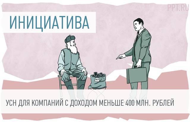 Депутаты хотят разрешить крупному бизнесу пользоваться УСН