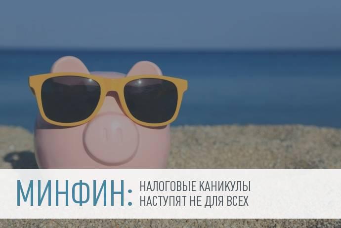 салоны налоговые каникулы для новых ип в 2016 г жалобы медицинскую