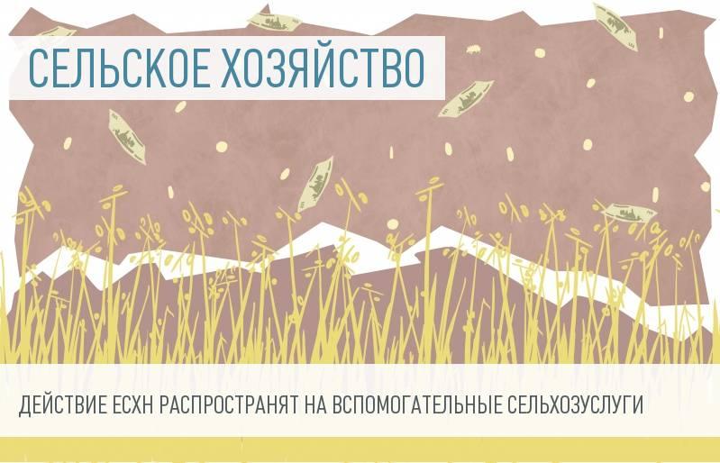 Увеличилось число фермеров, имеющих право на применение ЕСХН