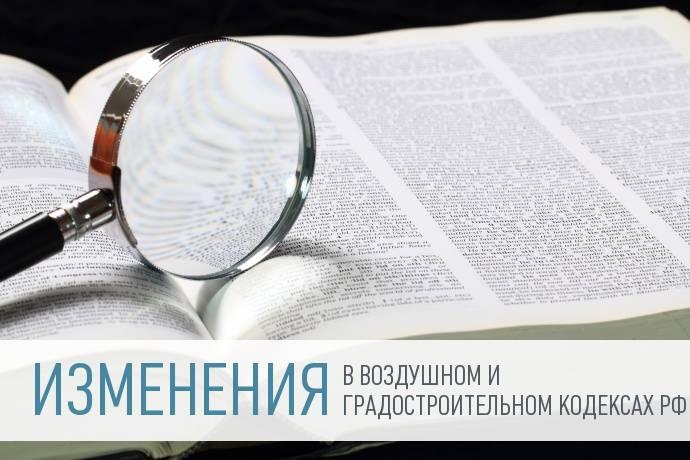 Изменения в Градостроительном кодексе РФ и Воздушном кодексе РФ