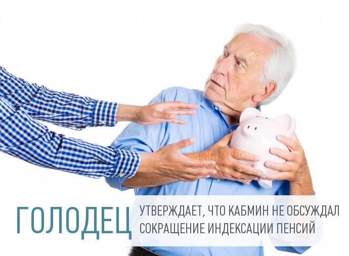 Минфин предлагает экономить на пенсионерах, чиновниках и военных