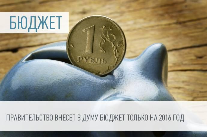 Правительство представит в Думу бюджет только на 2016 год