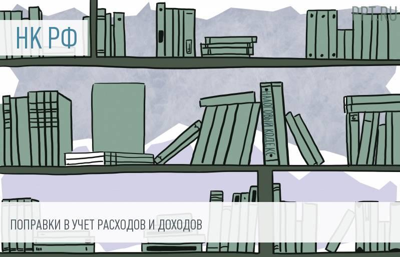 Новая редакция Налогового кодекса РФ