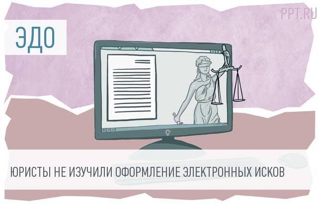 Суды общей юрисдикции отклоняют электронные документы