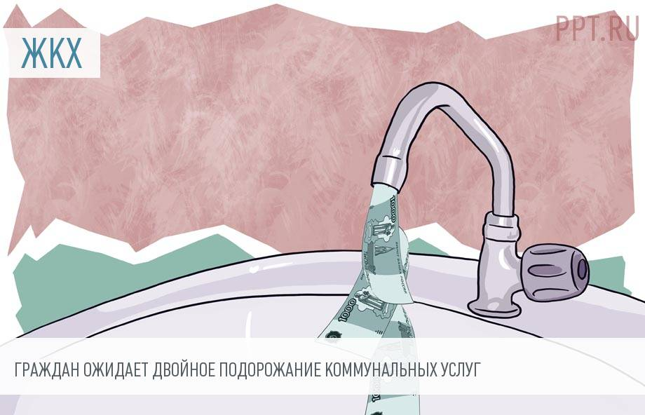 Постановление Правительства РФ о расщеплении платежей за коммунальные услуги в 2019 году