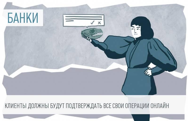 ЦБ собирается защитить от кибер-мошенников как банки, так и их клиентов