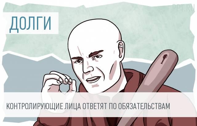 Бенефициаров будут привлекать к субсидиарной ответственности при банкротстве