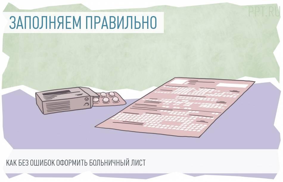 тех, Как оплачивается больничный лист работающим пенсионерам более 2 месяцев разве