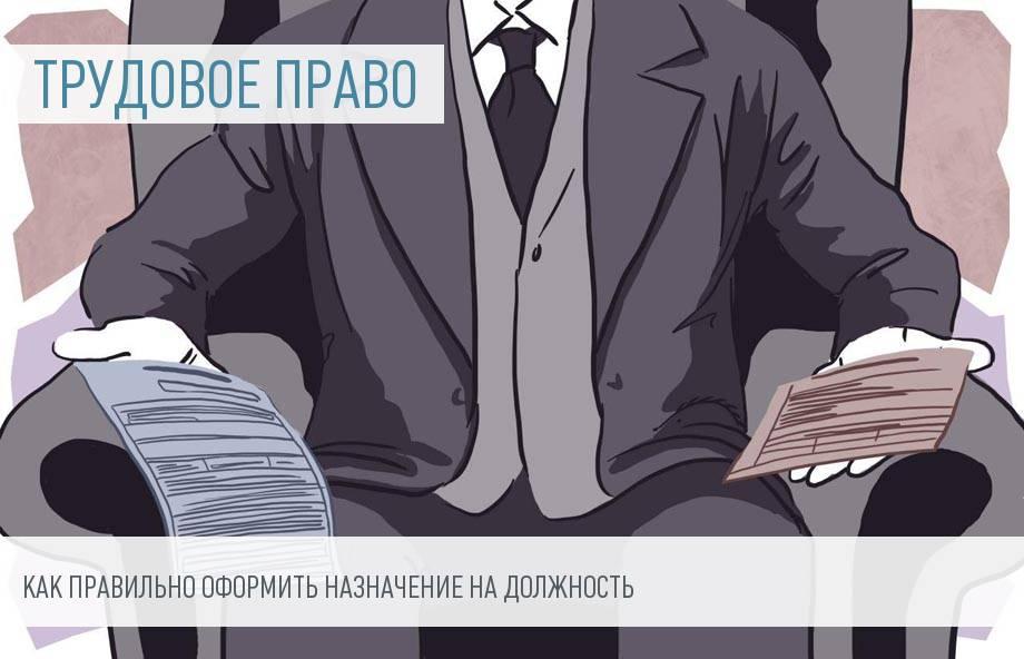 Образец приказа о назначении на должность на примере директора