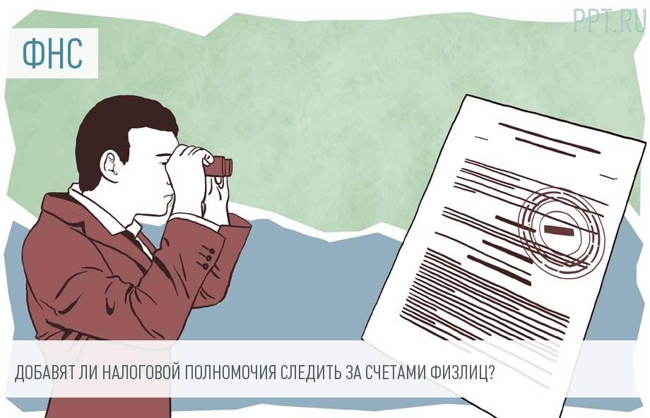 Как ФНС проверит банковские счета граждан