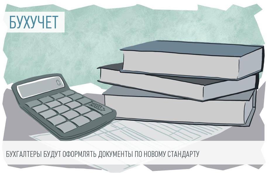 Для коммерческих организаций разработали новый стандарт документооборота в бухучете
