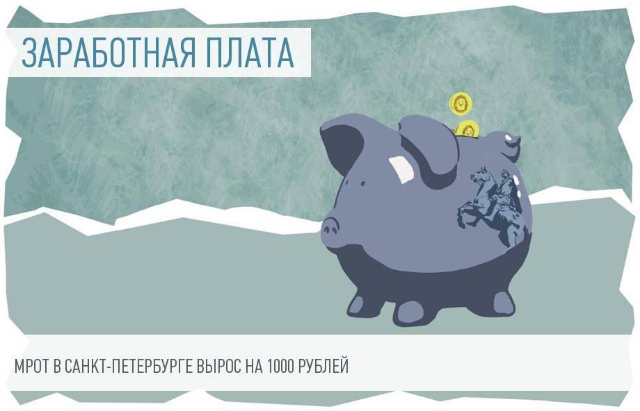 В Санкт-Петербурге вырос МРОТ