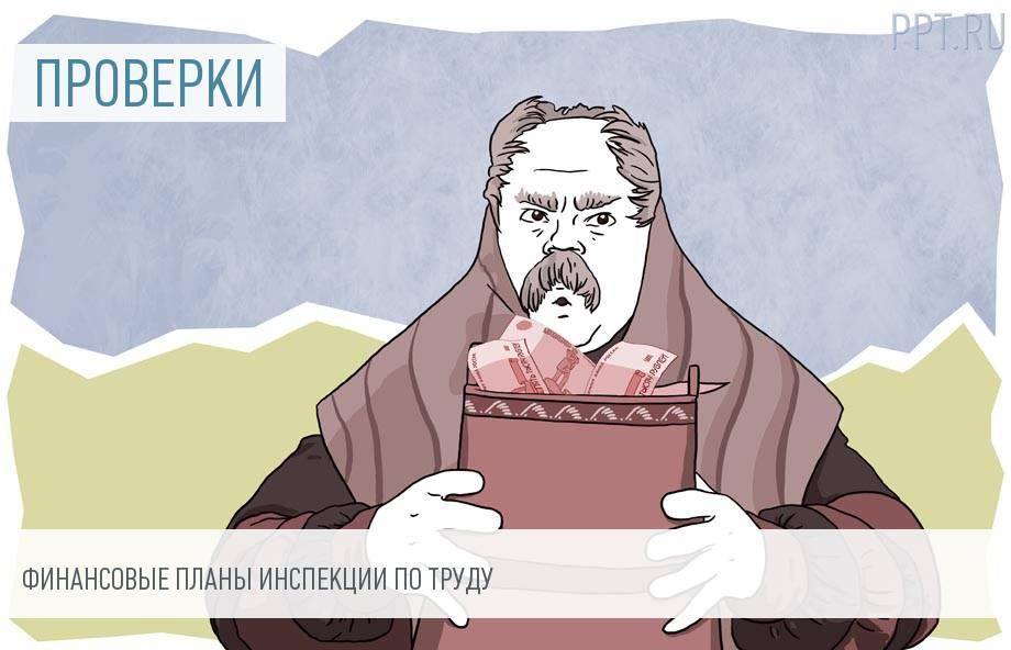 У Трудовой инспекции есть план по штрафам в рублях?