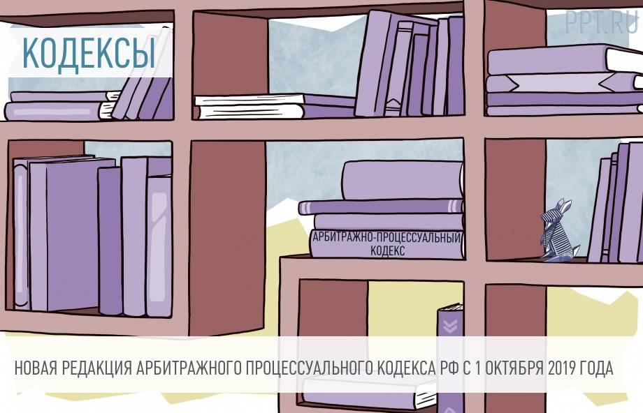 Процессуальная реформа: изменения в АПК РФ