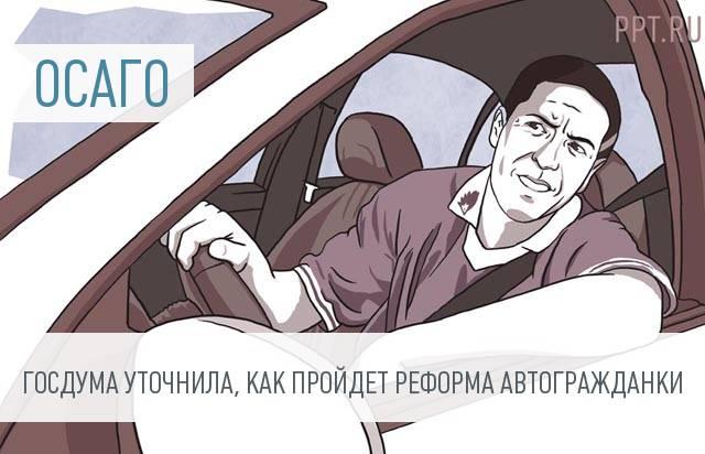 Депутаты одобрили реформу ОСАГО в окончательном чтении